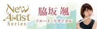 201206_脇坂颯