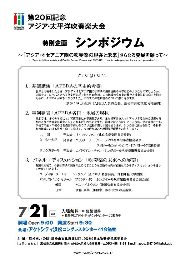 シンポジウム専用チラシ.jpg