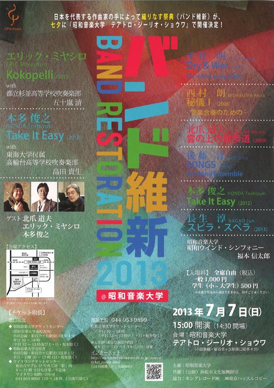 バンド維新2013@昭和音楽大学 チラシ.jpg