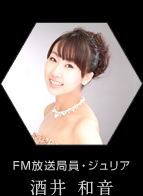 FM放送局員・ジュリア 酒井 ...