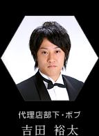 代理店部下・ボブ 吉田 裕太
