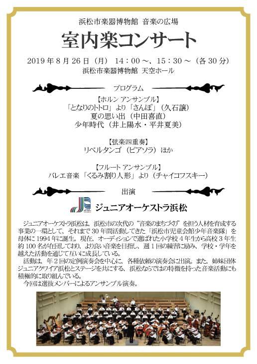 室内楽コンサートプログラムちらし(カラー用).jpg