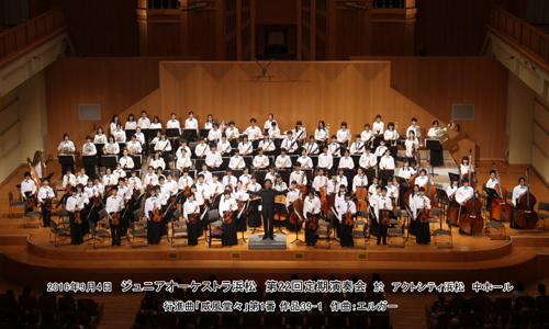 ジュニアオーケストラ浜松第22回定期演奏会