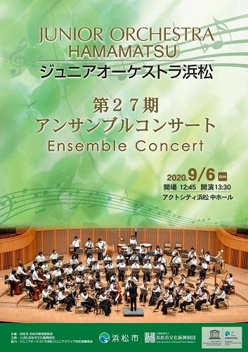 27期JOアンサンブルコンサートプログラム_表紙③ol_pages-to-jpg-0001.jpg