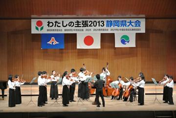 「わたしの主張」静岡県大会で演奏