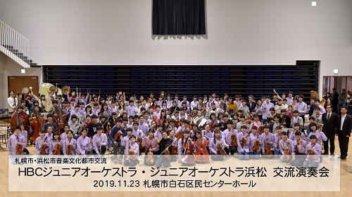オーケストラ 札幌交流遠征