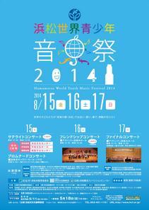 浜松世界青少年音楽祭2014 HP公開しました