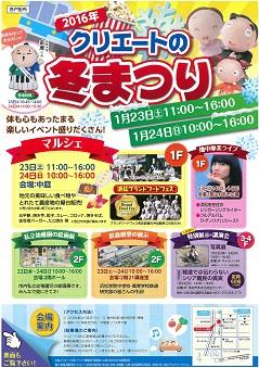 http://www.hcf.or.jp/facilities/create/project/2015fuyumatsuri.jpg