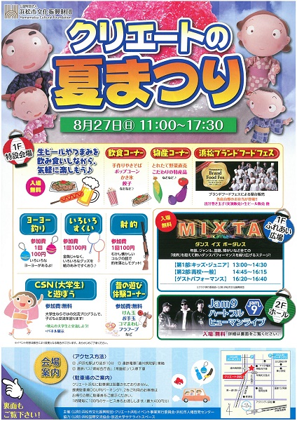 http://www.hcf.or.jp/facilities/create/project/SKM_C364e17073115590_0001.jpg