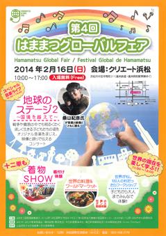 global2014.jpg