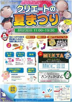 natumatsuri2015.jpg