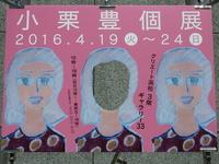小栗豊個展 (8).JPGのサムネイル画像