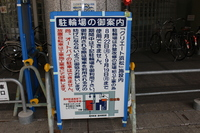 駐輪場閉鎖1のサムネイル画像のサムネイル画像