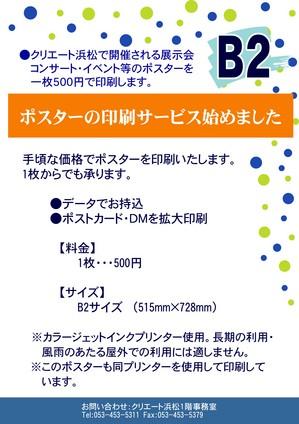 ポスター宣伝.jpg
