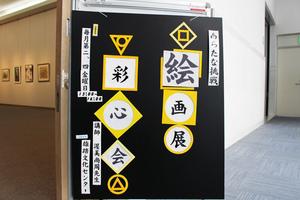 彩心会3.JPG