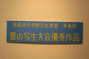 写生大会1.JPGのサムネイル画像