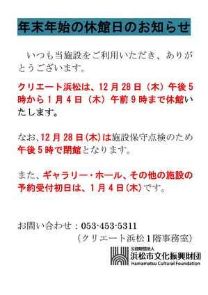 年末年始の休館日のお知らせH29.jpg