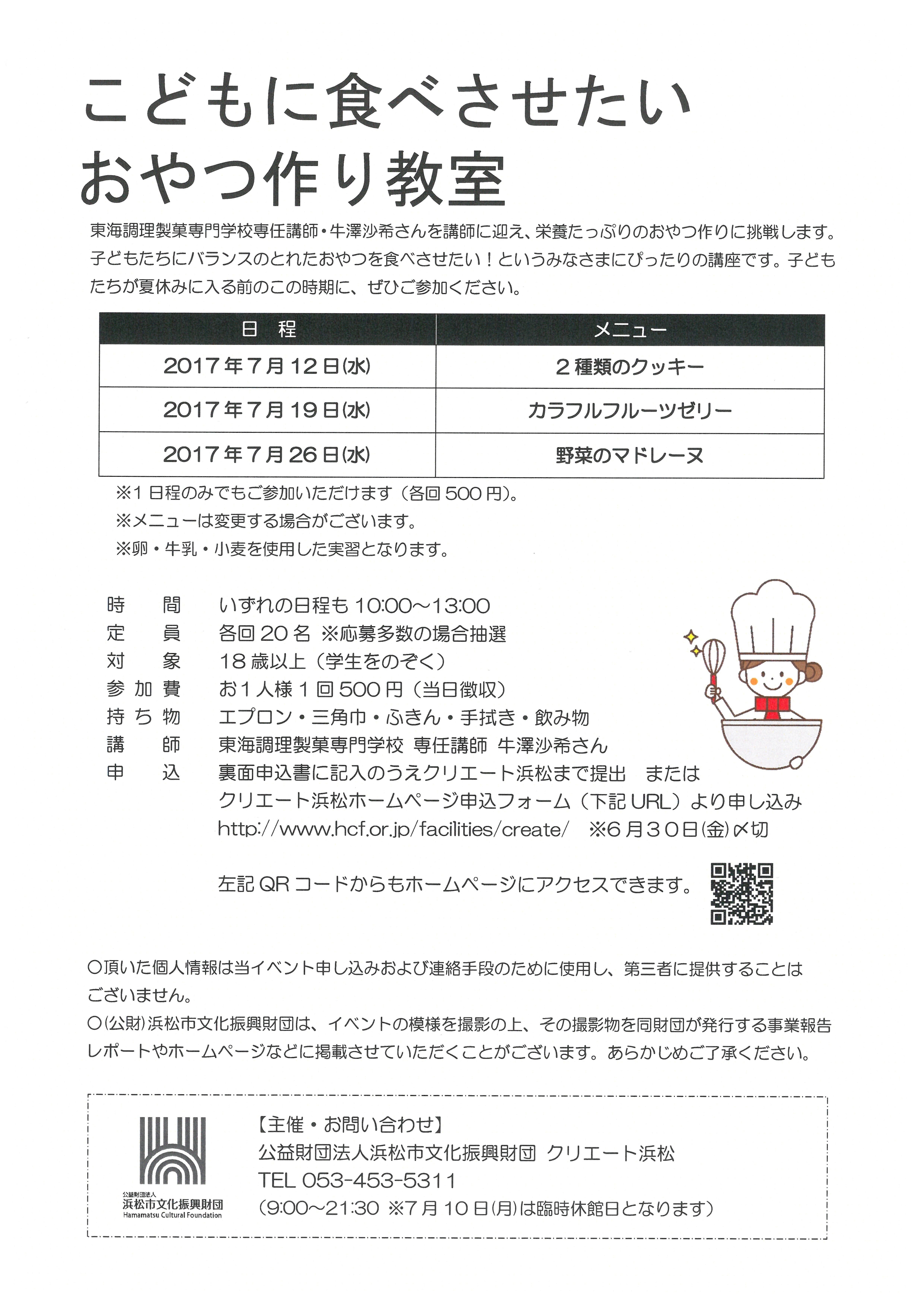 http://www.hcf.or.jp/facilities/create/project/kodomonoyatsudukuri.jpg