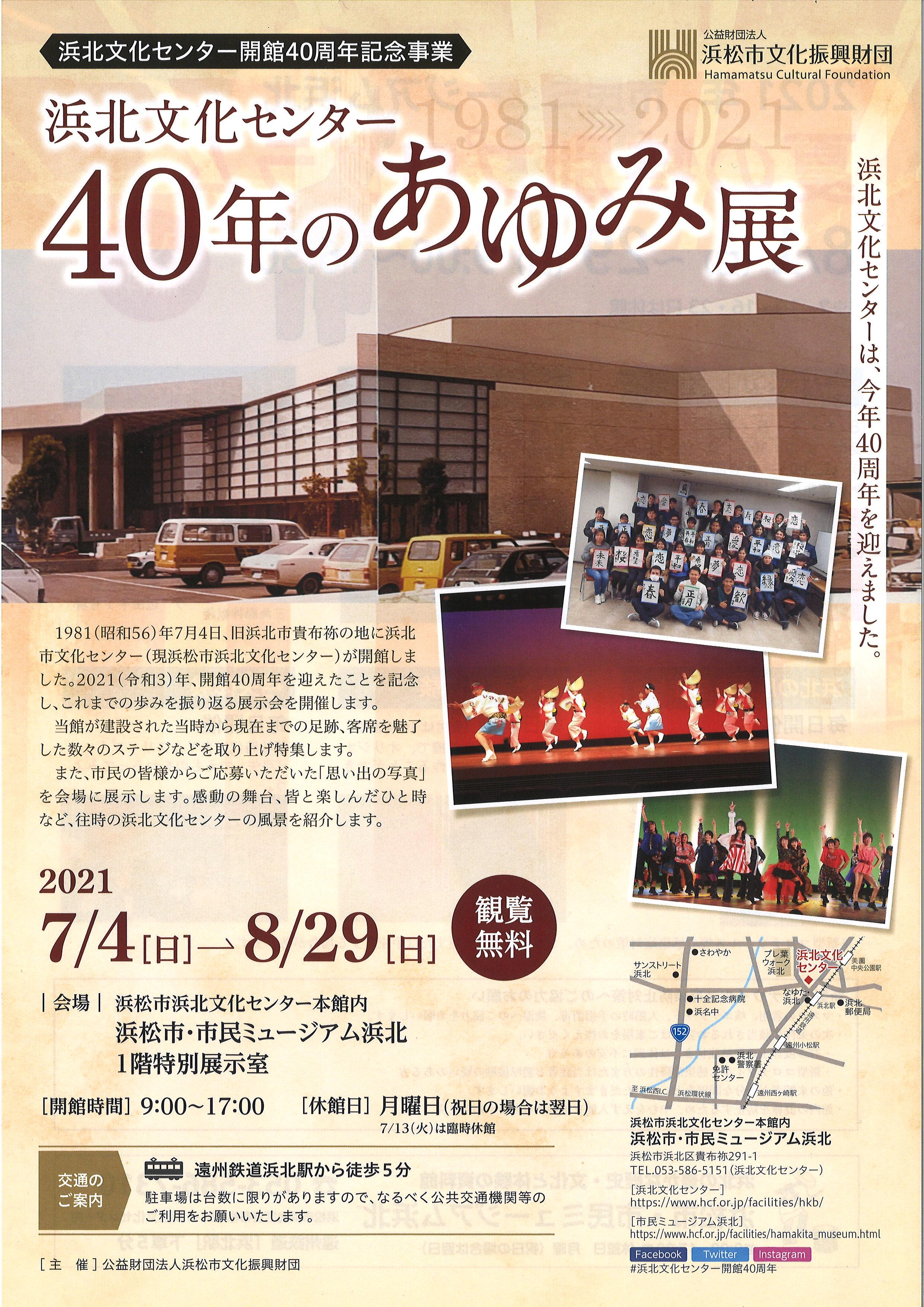 https://www.hcf.or.jp/facilities/hamakita_news/40th.jpg
