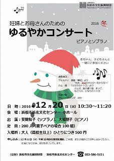 ゆるこん2016冬.jpg