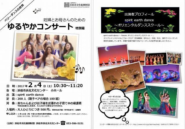 ゆるコンベリーダンス3.jpg