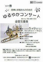 ゆるやかコンサート0509Rszd.jpg