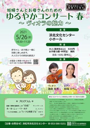 【WEB用カラー】春チラシ表.png