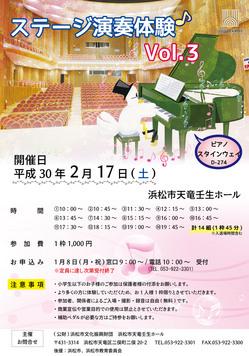 ピアノ体験Vol.3-ちらし案.jpg