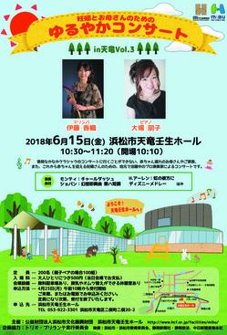 ゆるコンVol.3ポスター.jpg
