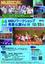 【開催案内】MIBUワークショップ発表公演Vol.16