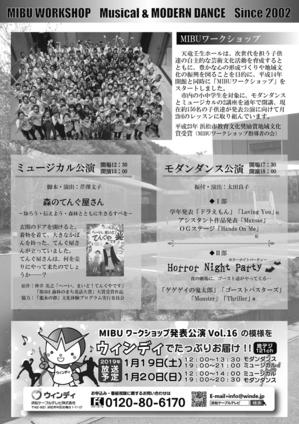 MIBUワークショップ発表公演Vol.16裏 - コピー.jpg