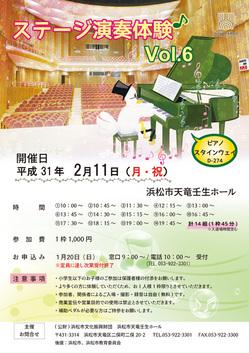ピアノ体験Vol.6-ちらし 2MG以下.jpg