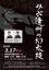 【開催案内】平成31年1~3月会館事業