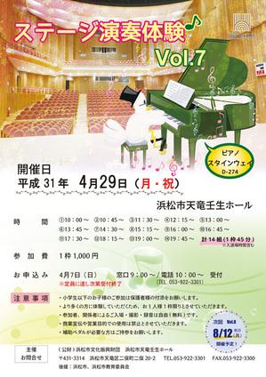 ピアノ体験Vol.7予告付 2MB以下.jpg