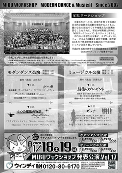 MIBUワークショップ発表公演Vol.17裏.jpg