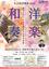 【当日券情報】2/2(日)みぶ和洋奏楽2020