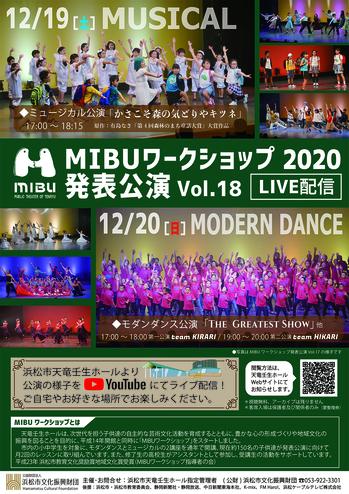 (中)MIBUワークショップ発表公演Vol.18表 .jpg