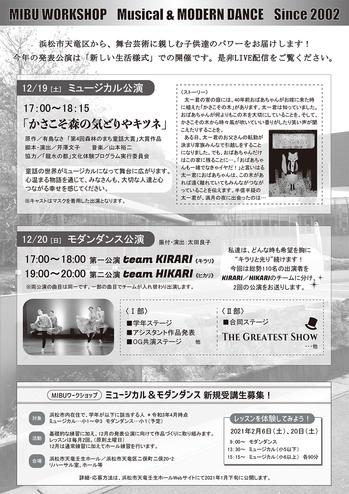 (中)MIBUワークショップ発表公演Vol.18裏.jpg