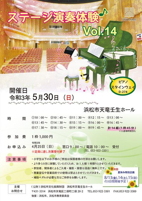 ピアノ体験Vol.14予告付2MB以下.jpg