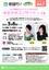 【開催案内】ゆるやかコンサート in 天竜