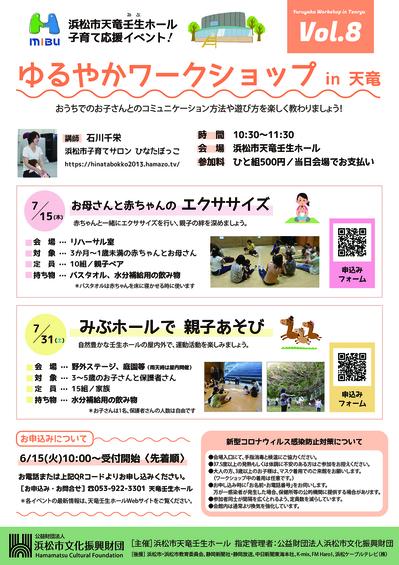 ゆるワークチラシ(お知らせ用).jpg
