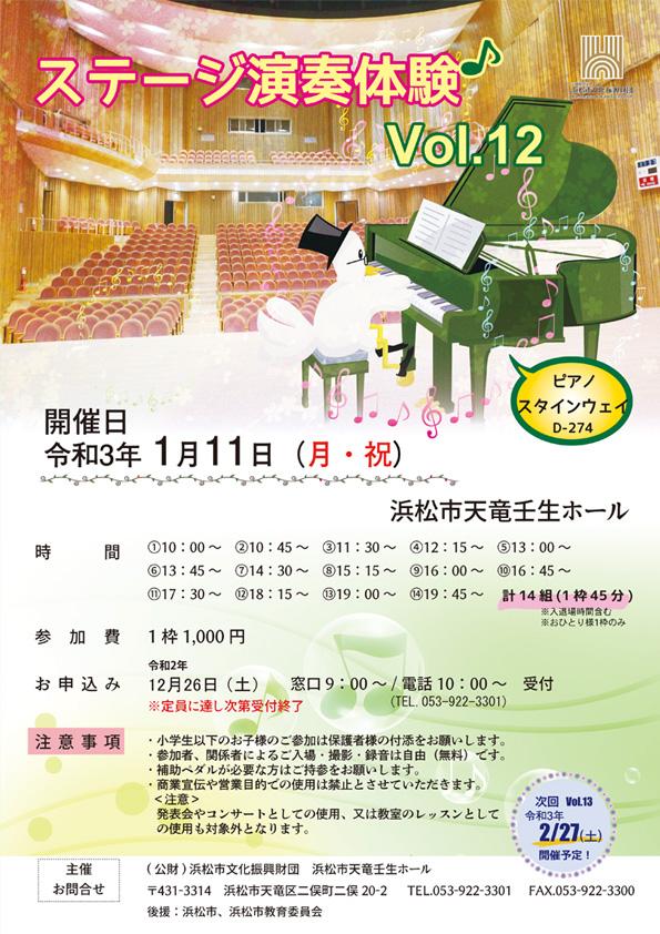 ピアノ体験Vol.12予告付2MB以下.jpg