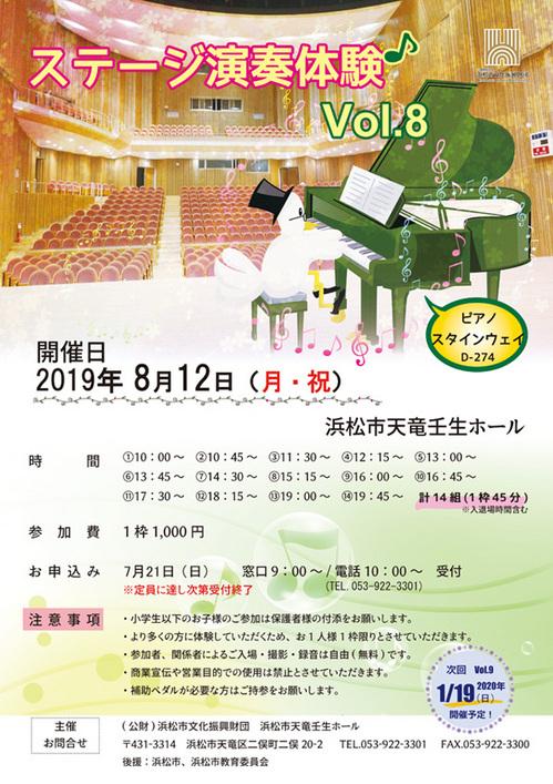ステージ演奏体験Vol.8予告付 2MB以下.jpg