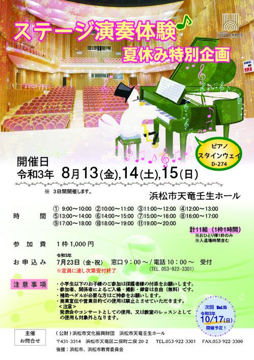 ピアノ体験夏休み特別企画2MB以下.jpg