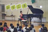 内野小学校コンサート