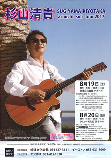 杉山清貴 acoustic solo tour 2017
