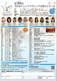 第30回全日本ジュニアクラシック音楽コンクール静岡予選 | イベント ...