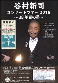谷村新司 SHINJI TANIMURA CONCERT TOUR 2018