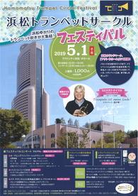 浜松ゆかりのトランペット吹きが大集合! 浜松トランペットサークル フェスティバル