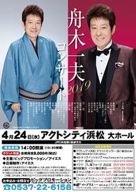 舟木一夫コンサート2019
